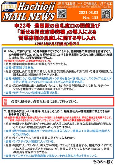 133号 申23豊田駅④-1.png