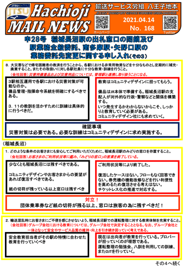 No.168 -2021.4.14- 申28号交渉開催③
