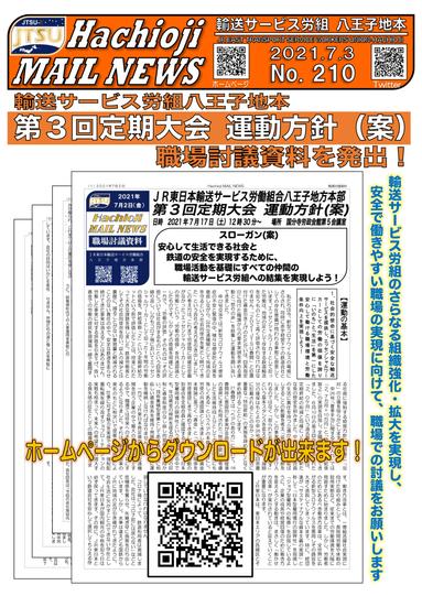 210号 地本大会 職場討議資料発出!-1.png