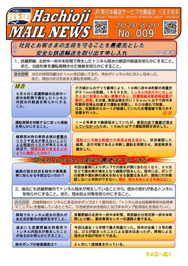 009号 申10号団体交渉①-1.png