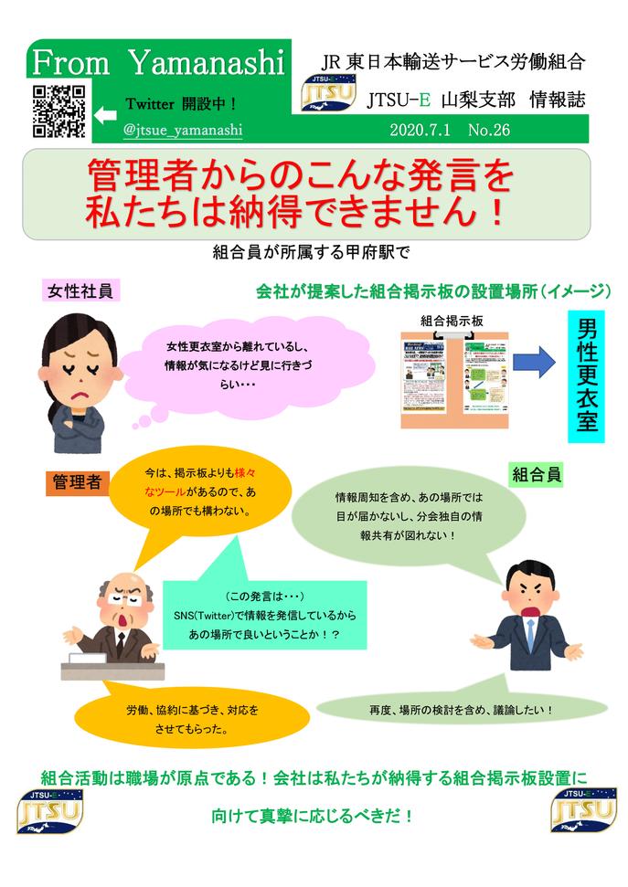 情報誌No26(組合掲示板と管理者発言)-1.png