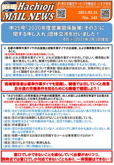 142号 申25(営業施策)③-1.png