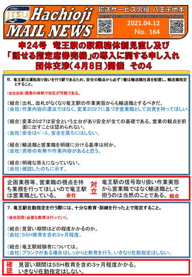 164号 申24竜王駅④-1.png