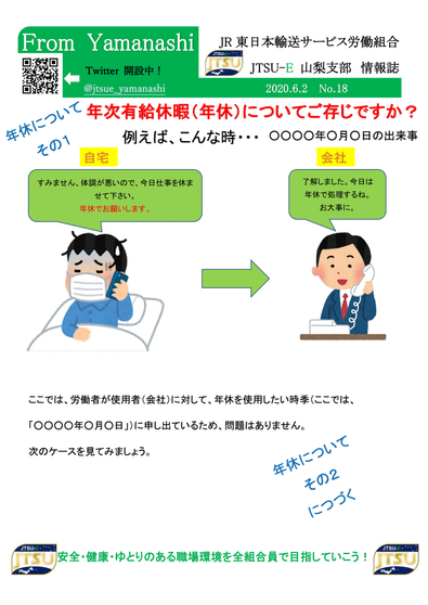 情報誌No18(年休について  その1)-1.png