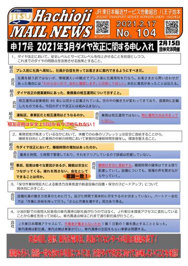 104号 申17号ダイヤ改正交渉-1.png