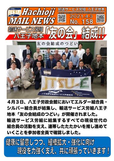 158号 友の会結成!-1.png
