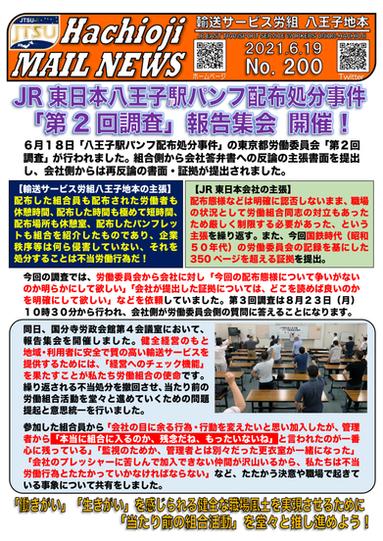 200号 都労委第2回調査・報告集会-1.png
