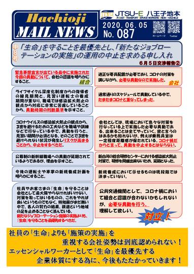 087号 申8号ジョブローテーション中止交渉②-1.png