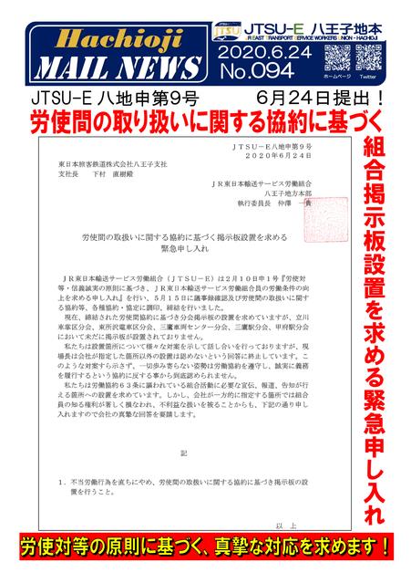 094号 申9号緊急申し入れ提出!-1.png