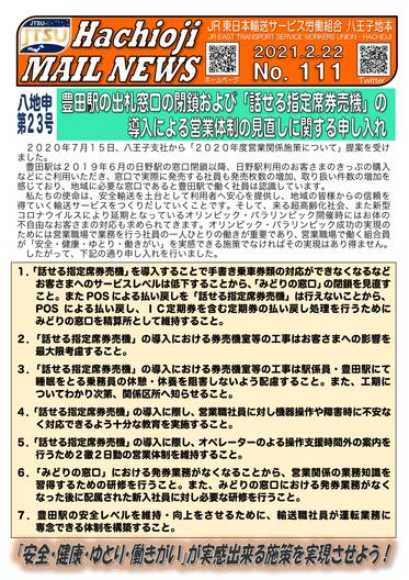 111号 申23号(豊田駅)提出-1.png