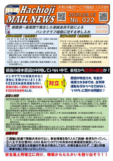 022号 申11号交渉開催-1.png