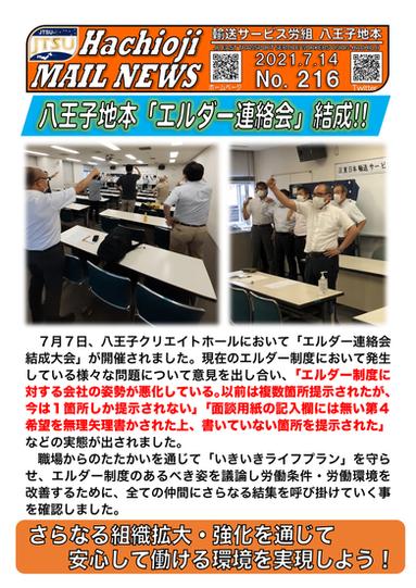 216号 八王子地本エルダー連絡会結成!-1.png