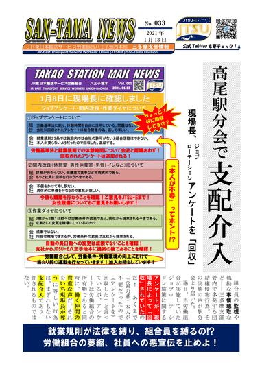 033_高尾駅で支配介入-1.png