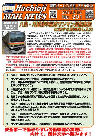 201号 申33号八高線ワンマン施策解明申し入れ-1.png