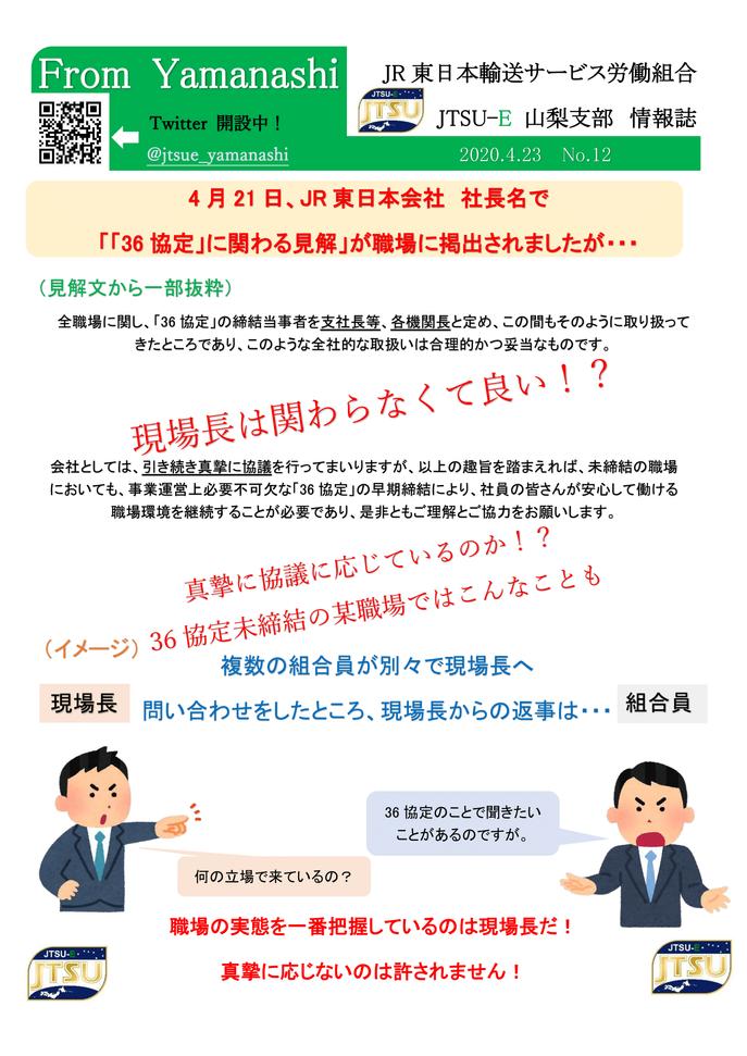 情報誌No12(36協定社長見解)-1.png