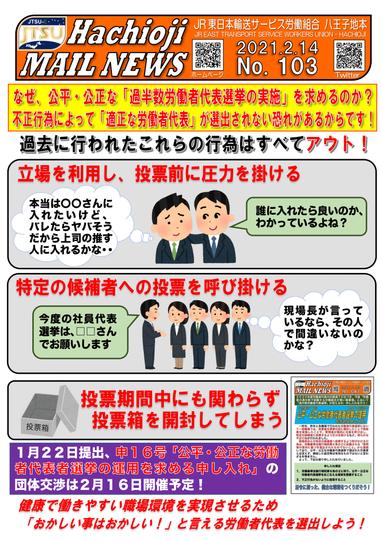 103号 何故公平公正な過半数労働者代表選挙を求めるのか-1.png