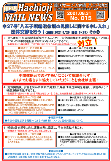 015号 申27 八王子駅輸送見直し②-1.png