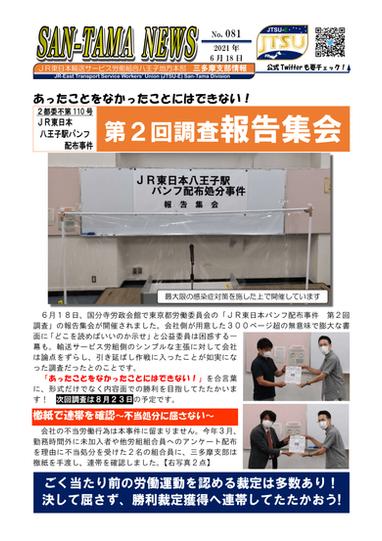 081_都労委第2回調査-1.png