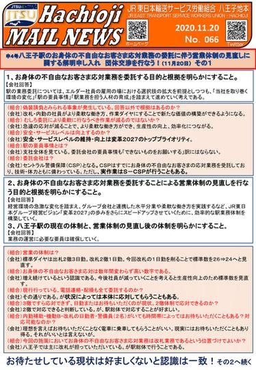 066号 申4(八王子) -1.png