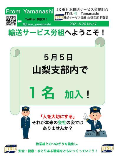 情報誌No47(新規加入5月5日)_1.jpg