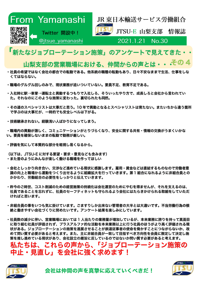 情報誌No30(ジョブローテーションアンケート結果④)-1.png