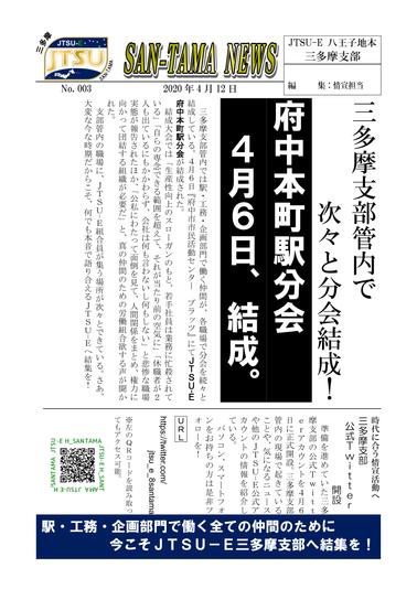 003_府中本町駅分会、結成-1.png