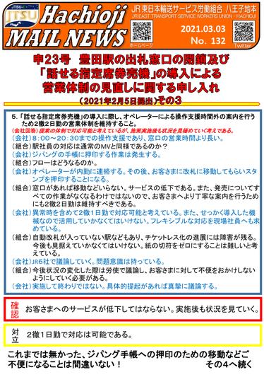 132号 申23豊田駅③-1.png