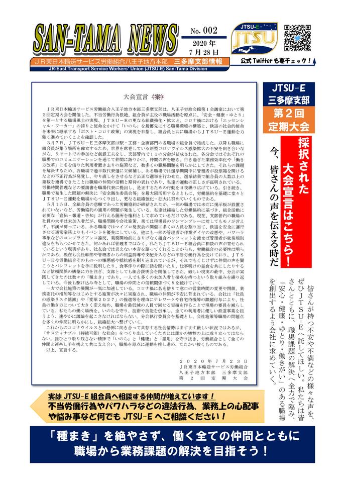 002_支部大会宣言-1.png