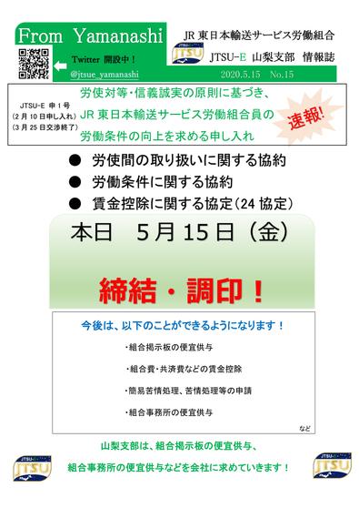 情報誌No15(JTSU-E 申1号妥結!)-1.png