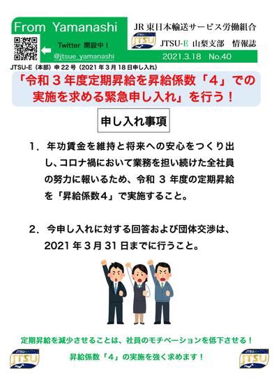 情報誌No40(本部 昇給係数4緊急申し入れ)-1.png