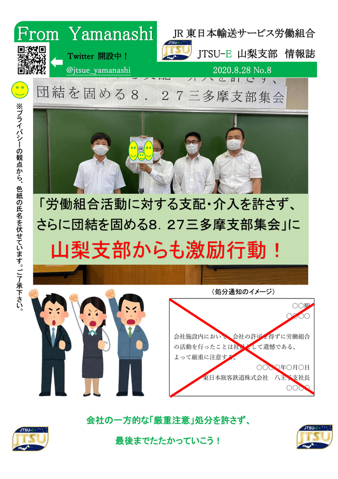 情報誌No8 (ネット公開用) (三多摩支部主催8.27 集会激励!)-1.pn