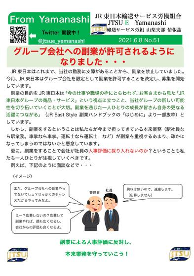 情報誌No51(グループ会社への副業)-1.png