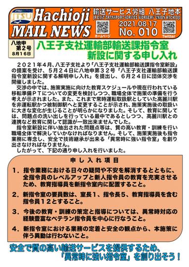 010号 申2号申し入れ-1.png