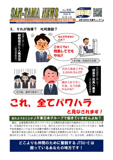 026_企業不祥事にご用心-1.png