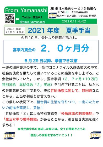 情報誌No52(夏季手当回答)-1.png