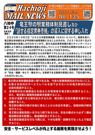 135号 申24号(竜王駅)提出-1.png