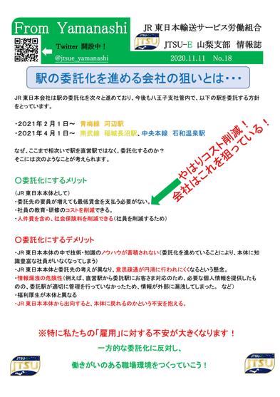 情報誌No18(業務委託について考える)-1.png