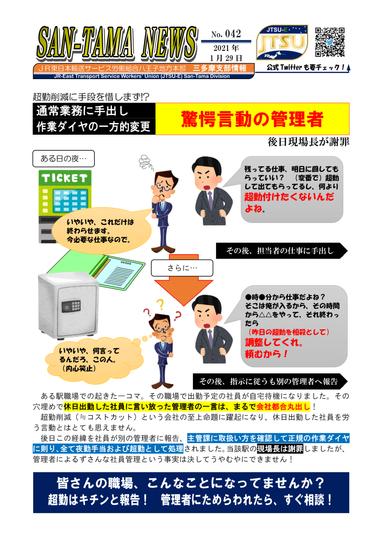 042_作業ダイヤ無視の暴挙-1.png
