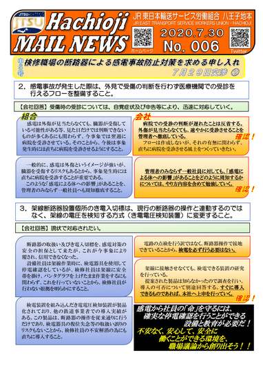 006号 申5号②-1.png