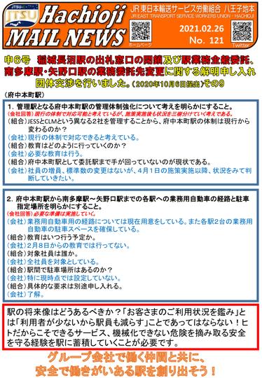 121号 申6稲城解明⑨-1.png