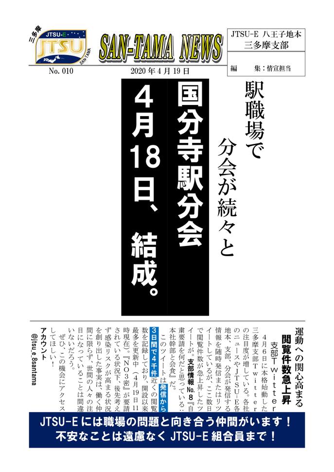 010W_国分寺駅分会、結成-1.png
