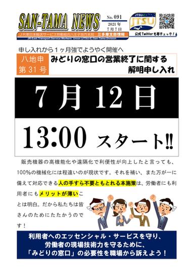 091_八地申31号団体交渉へ-1.png