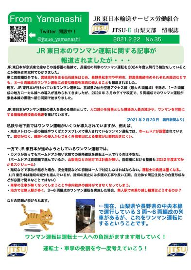 情報誌No35(ワンマン運転で起こる問題)-1.png