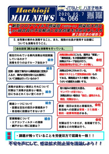 066号 申6号コロナ第2回交渉②-1.png