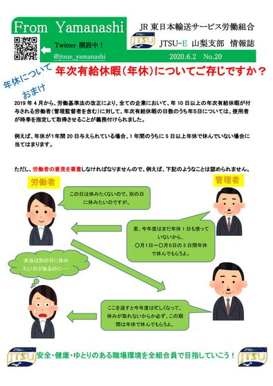 情報誌No20(年休について おまけ)-1.png