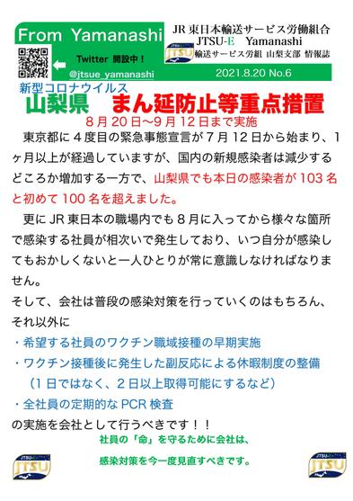 情報誌No.6(山梨県 まん延防止)-1.png