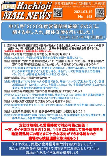 143号 申25(営業施策)④-1.png