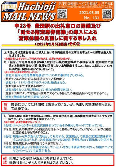 131号 申23豊田駅②-1.png