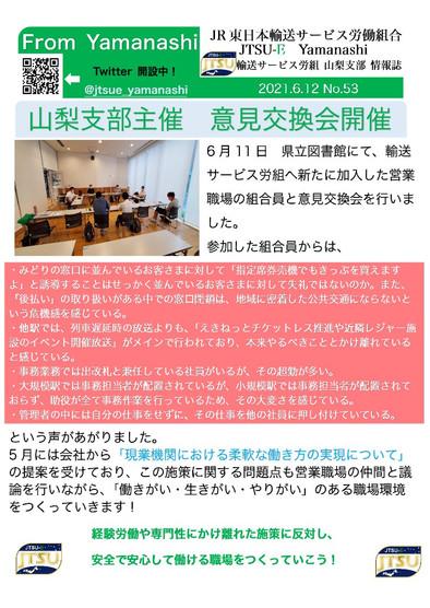 情報誌No53(支部主催意見交換会).jpeg