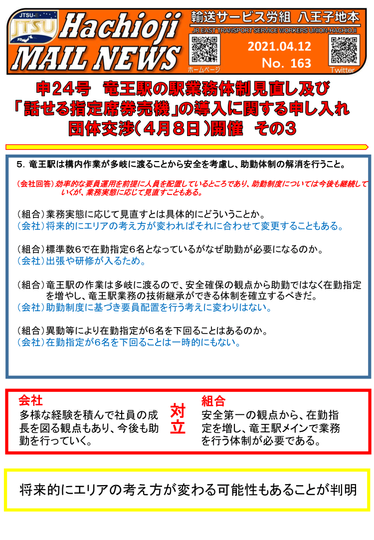 163号 申24竜王駅③-1.png